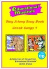 Sing A-Long Songbooks - Greek Selection 1 CD